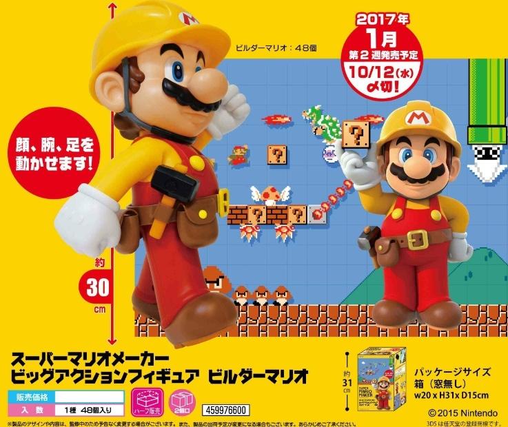 Super Mario Maker Big Action Figure Builder Mario