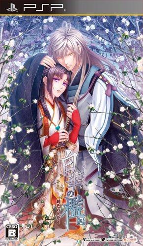 Download Kiyoka no Ori: Hiiro no Kakera 4 - PSP Game Billionuploads/180upload/Upafile Link