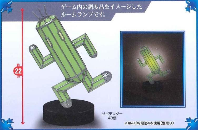 Final Fantasy XIV Sabotender Room Lamp