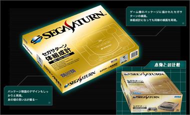 Sega Saturn Digital Weight Scale with BMI Reader