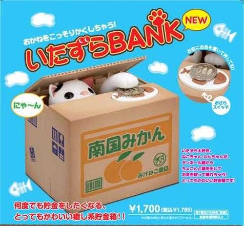 http://www.shopncsx.com/images1/products/detail/itazura_coin_bank_wxp.jpg