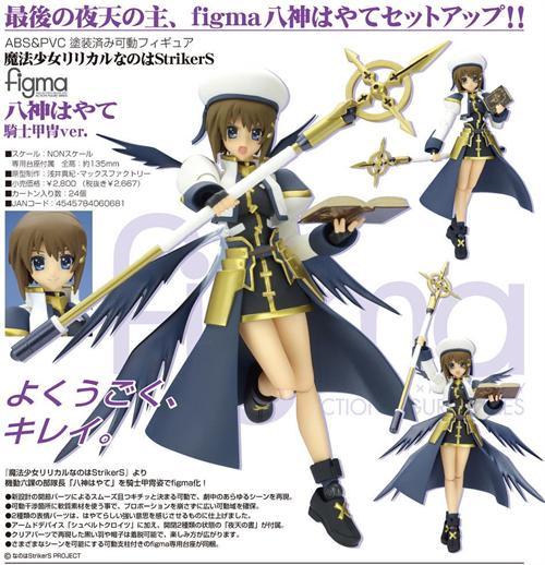 armor knight. Yagami Hayate Knight Armor
